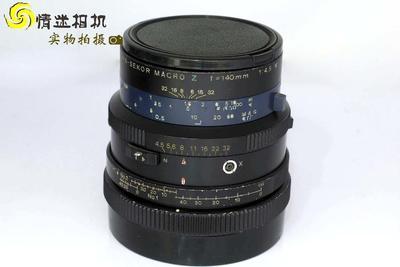 【微距镜头】玛米亚RZ 140/4.5 微距镜头(NO:5805)*