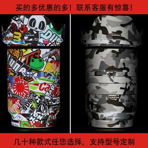 适用于腾龙28-75 15-30 24-70 70-200镜头保护贴膜碳纤维贴纸胶带