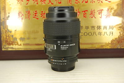 98新 尼康 105mm F2.8D micro 百微 单反镜头 专业微距人像定焦