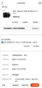 腾龙SP 35mm F/1.4 Di USD