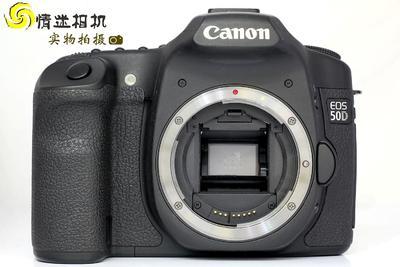 【入门级单反数码相机】佳能50D机身(NO:7538)*