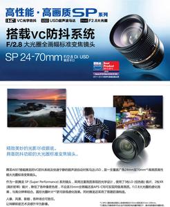 腾龙 SP 24-70mm f/2.8 Di VC USD(Model A007)尼康口