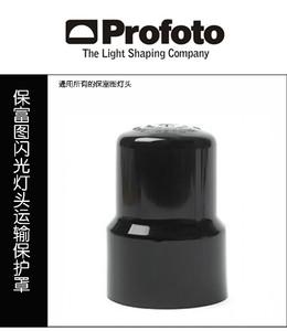 保富图 Profoto 闪光灯头运输保护罩 灯头附件 100708