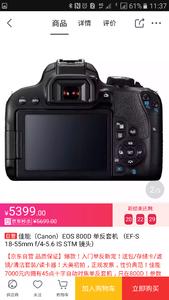 佳能EOS 800D套机,快门不到500,京东购买