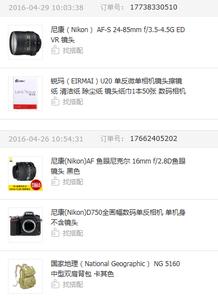 尼康 D750 + AF-S 24-85mm + 鱼眼 16mm