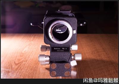 尼康Nikon 微距移轴皮腔PB-4 及胶片翻拍器PS-4