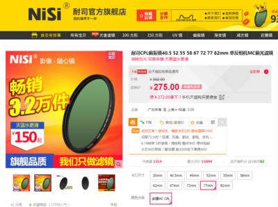 NiSi 多层镀膜超薄PRO MC CPL(77mm)