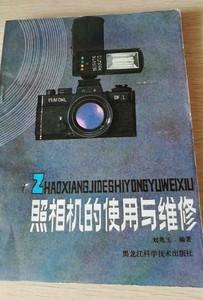 孔雀海鸥,长城天鹅及海鸥4A203珠江双反《照相机的使用与维修>>
