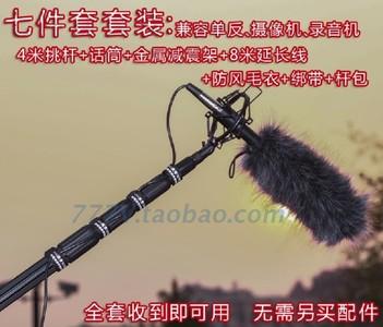 索尼ECM-965话筒挑杆套装 同期录音 挑杆话筒 专业收音话筒 单反