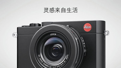 徕卡 D-Lux Typ 109 店庆促销中5500元 咨询电话:010-56214440