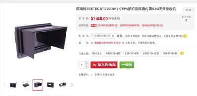 视瑞特SEETEC ST-700DW 7寸FPV航拍监视器(全新!!!!)