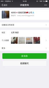 公开北京的卖相机的骗子微信,全国的摄影爱好者请进而远之