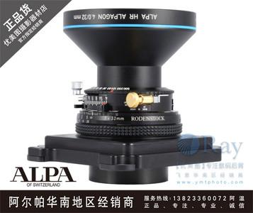 经营全新正品行货: 阿尔帕 ALPA HR32/4 罗敦斯德镜头,阿尔帕飞思数码后背、利图数码后背