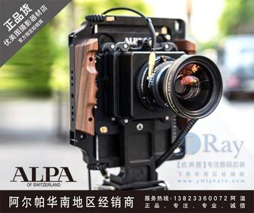 正品行货: 阿尔帕 ALPA 12MAX,不含手柄镜头及取景