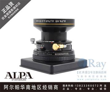 正品行货: 阿尔帕 ALPA HR35/4 罗敦斯德镜头