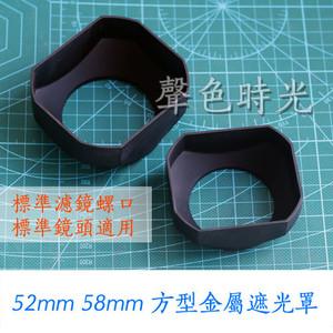 包邮标头用的全新的52mm和58mm标准滤镜口金属方形遮盖罩