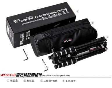 伟峰WF-6615B 小巧轻便型可反折叠铝合金摄影单反旅行三脚架支架