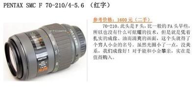 宾得 F70-210/4-5.6 (红字)