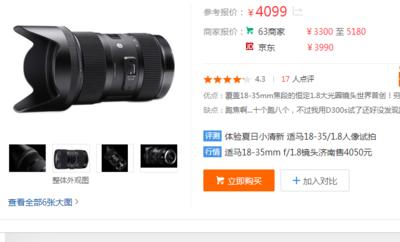 18-35mm F1.8 DC