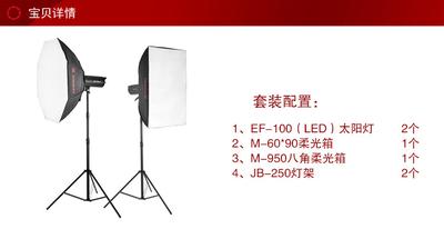 专业影室灯 金贝 LED  EF100W套装, 金贝SPAR