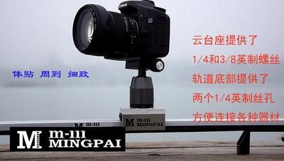 明派三代全新延时摄影摄像电控轨道电动滑轨单反相机