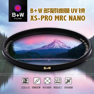 行货 B+W UV镜 67mm XSP-MRC超薄纳米多层UV镜