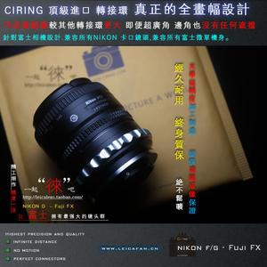 Ciring  进口尼康转富士  转接环 NIKON G-FX NIKON-FUJI FX