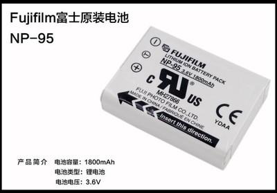 富士NP-95原装电池