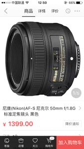 尼康 AF-S 50mm f/1.8G 全新带UV