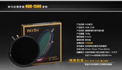 可调减光镜 NiSi 耐司 ND8-1500 82mm 滤镜 中灰密度 ND镜