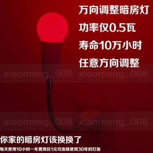 LED暗房红灯泡 安全灯 暗房放大冲洗设备暗房冲洗放大相纸安全灯