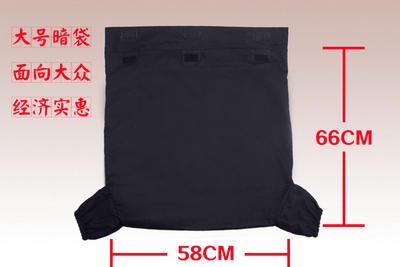 暗袋内外棉质特价胶卷冲暗房袋洗用大号暗袋58*66cm暗房冲洗包邮