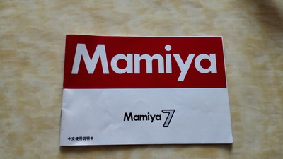 Mamiya 7II 附俩镜头