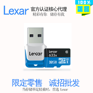 雷克沙 TF 32GB 633X