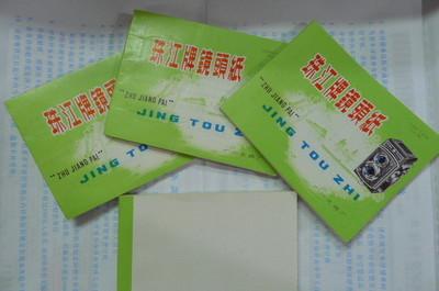 珠江牌小号镜头纸(老产品每本50张)每本1.5元