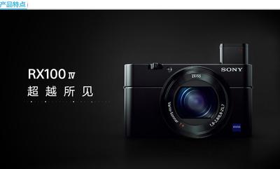 索尼 RX100IV 数码相机 4K拍摄 单反辅机利器