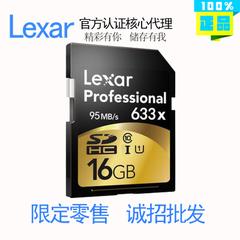 雷克沙新品LEXAR SD卡16G 633X SDHC 95M 4K高速单反微单相机卡