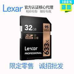 雷克沙新品LEXAR SD卡32G 633X SDHC U3 95M 4K摄像微单反相机卡