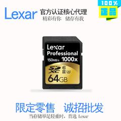 新品上市雷克沙/Lexar SD卡 64G 1000X SDHC/SDXC UHS-II U3