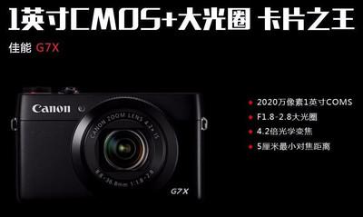 99新佳能 G7X  1英寸CMOS大光圈卡片机低价转让