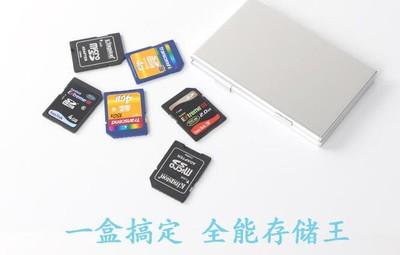 铝合金加厚TF卡盒SD卡套CF收纳盒内存卡包 相机卡盒 内存卡盒金属
