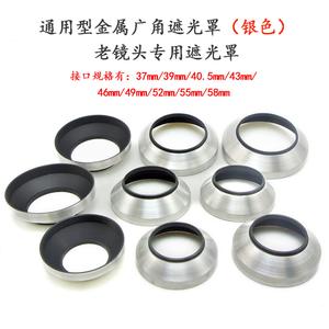 通用银色广角遮光罩 37/39/40.5/43/46/49/52/55/58mm规格遮光罩