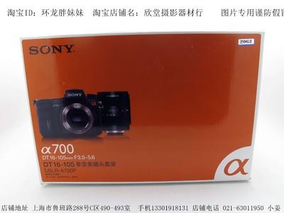 索尼 a700+16-105 套机  完美成色 箱说全 ------J2063
