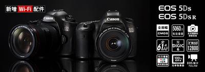 佳能(Canon) EOS 5DS (EF16-35 f/2.8 III三代)单反套机