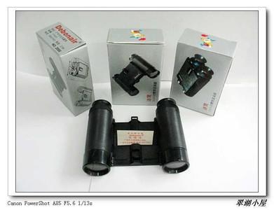 珠江产品:迪宝小望远镜2050+2028+2068一套38元