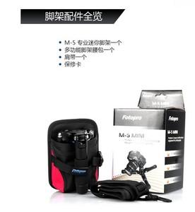 富图宝 M-5 专业迷你单反三脚架/便携三角架 微距拍摄 产