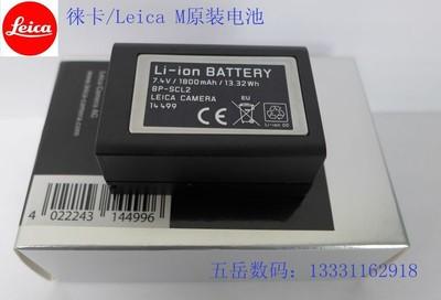莱卡大M/m240专用 全新原装 徕卡/Leica M-P240原装电池