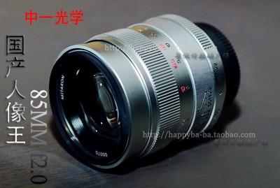 出国产诚意之作 中一光学 85mm F2镜头