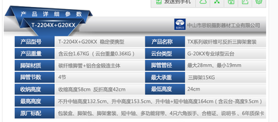 思锐 T2205x+G20相机三脚架云台 碳纤维 旅行便携三