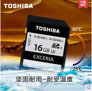 东芝SD-U3 16G 单反专用存储卡 高速卡 代理